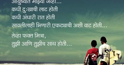 Friendship Greeting Card Marathi For Boyfriend | My Quotes