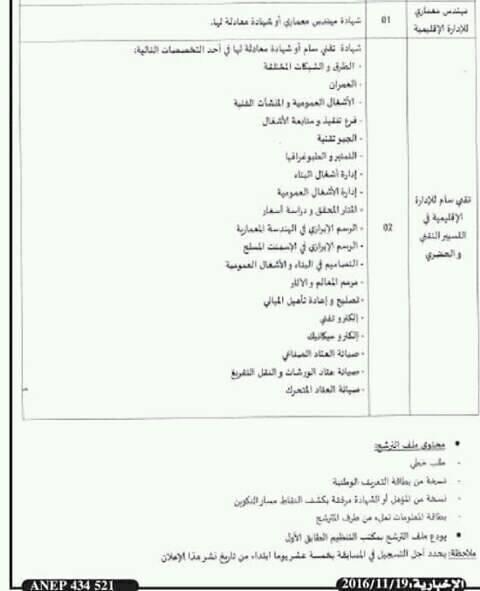 توظيف ببلدية براقي الجزائر