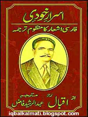 Asrar e Khudi Allama Iqbal