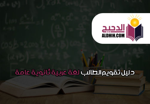 دليل تقويم الطالب للصف الثالث الثانوى لغة عربية