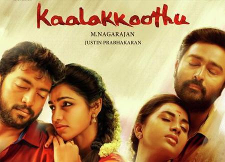 Kaalakkoothu – Trailer | Kalaiyarasan, Prasanna, Dhansika, Srushti