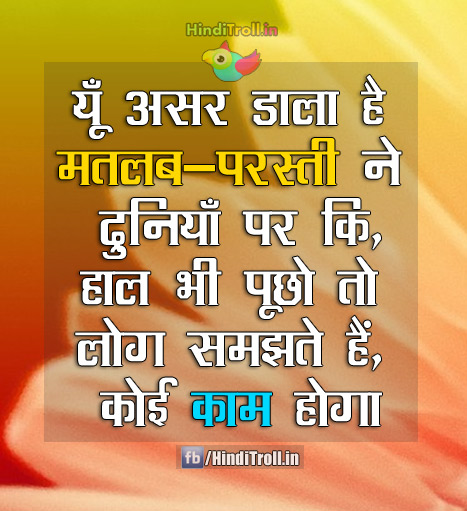 | Selfish People Hindi Wallpaper | Selfish Peoples motivational
