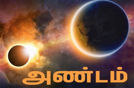 Andam – Planets 17-11-2016 Makkal TV