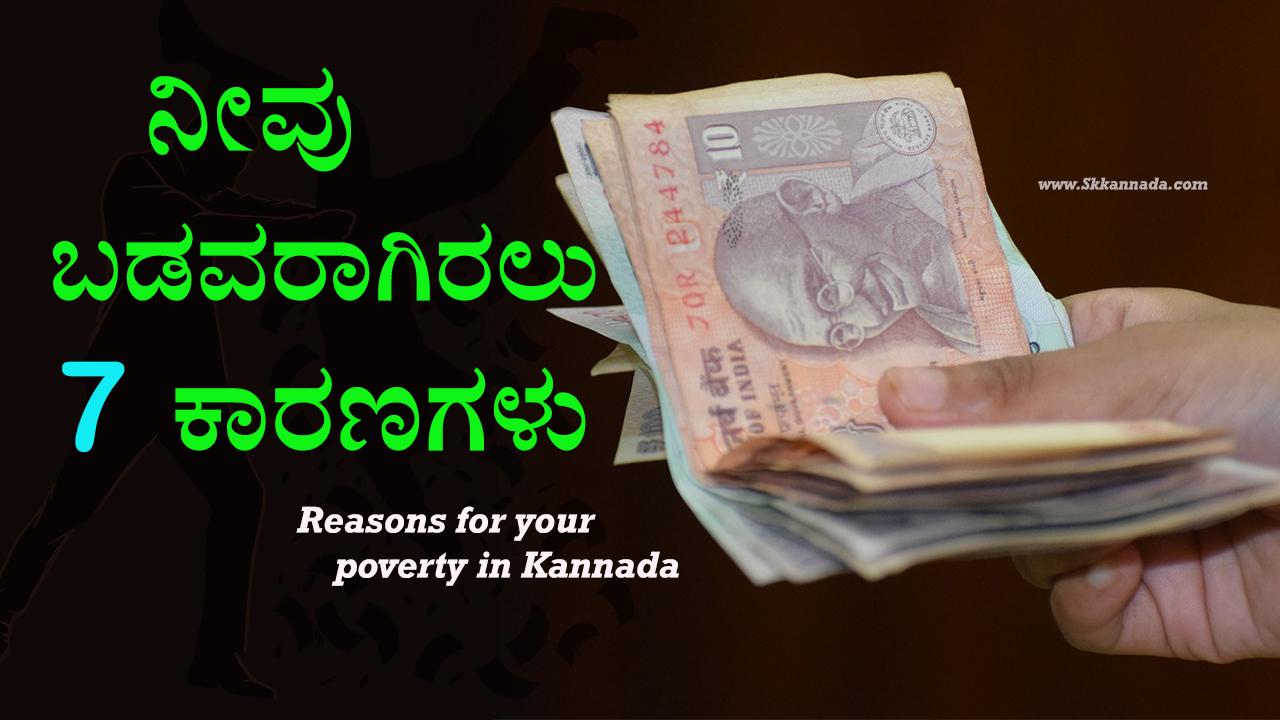 ನೀವು ಬಡವರಾಗಿರಲು 7 ಕಾರಣಗಳು : Reasons for your poverty in Kannada - Life Changing Tips