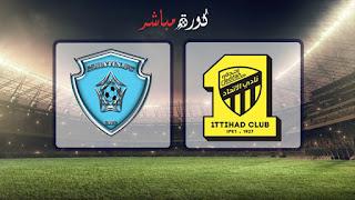 مشاهدة مباراة الاتحاد والباطن بث مباشر 05-04-2019 الدوري السعودي