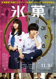 Download Film Hyouka : Forbidden Secrets (2017) Subtitle Indonesia Full Movie