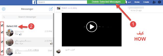 كيفية حذف جميع رسائل فيسبوك ماسنجر بنقرة زر