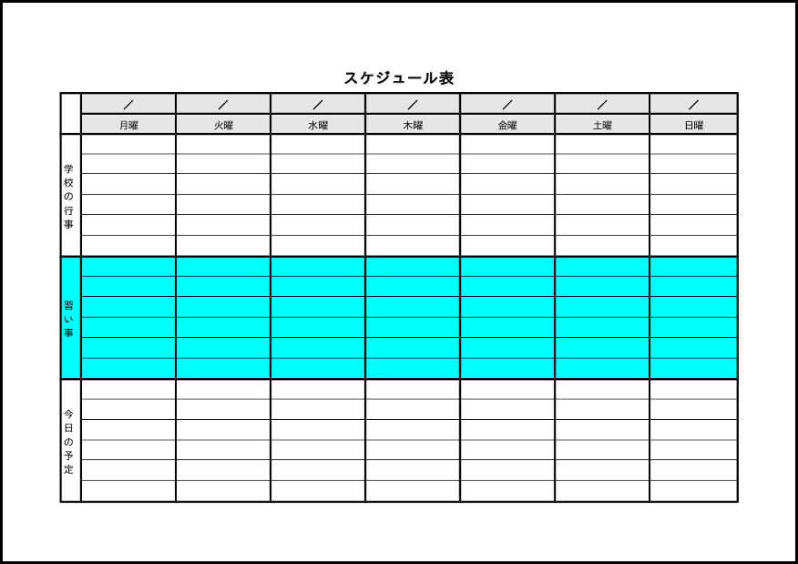 スケジュール表 005