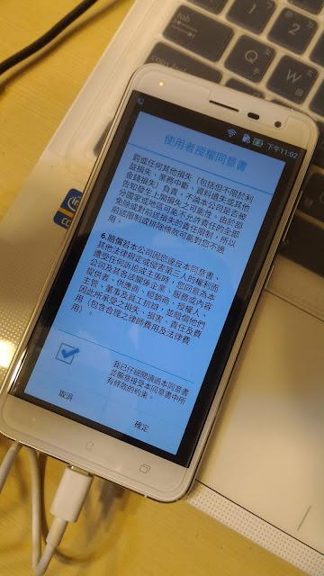 P 20170125 230256 - 【圖文教學】Zenfone 3 ROOT 超簡單!新手也不怕的 ROOT 取得攻略
