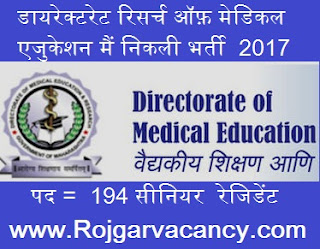 http://www.rojgarvacancy.com/2017/04/194-senior-resident-directorate.html
