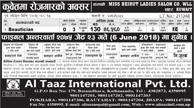 AL Taaz International Pvt. Ltd. jagiredai