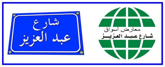 أسعار الأجهزة الكهربائية في شارع عبد العزيز