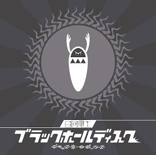 日向電工-バケモノダンスフロア-歌詞