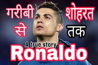 क्रिस्टियानो रोनाल्डो की प्रेरणादायक कहानी| christano ronaldo life story,bio ,ronaldo worldcup2018 ,ronaldo richest player,ronaldo  wiki