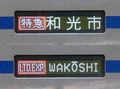 東急東横線 副都心線 特急 和光市行き2 西武6050系