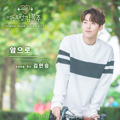Kim Min Seung – Weightlifting Fairy Kim Bok-Joo OST Part.2