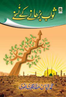 Islamic Books Urdu Free Islamic Book Download in PDF Format