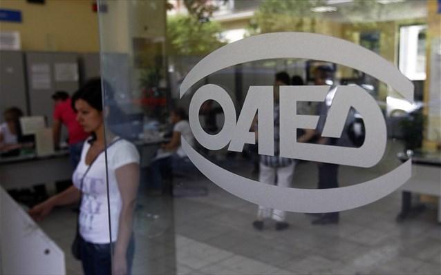 Ποια προγράμματα του ΟΑΕΔ φέρνει το 2018 για τους άνεργους