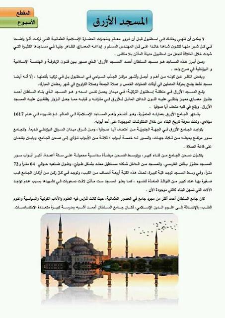 مذكرات رحلة الى قصر الحمراء المقطع الثامن للسنة 5 ابتدائي PDF