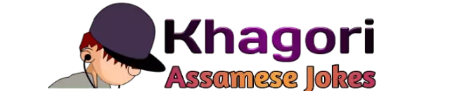 Khagori : Assamese Jokes, Assamese Comedy, Assamese Quotes