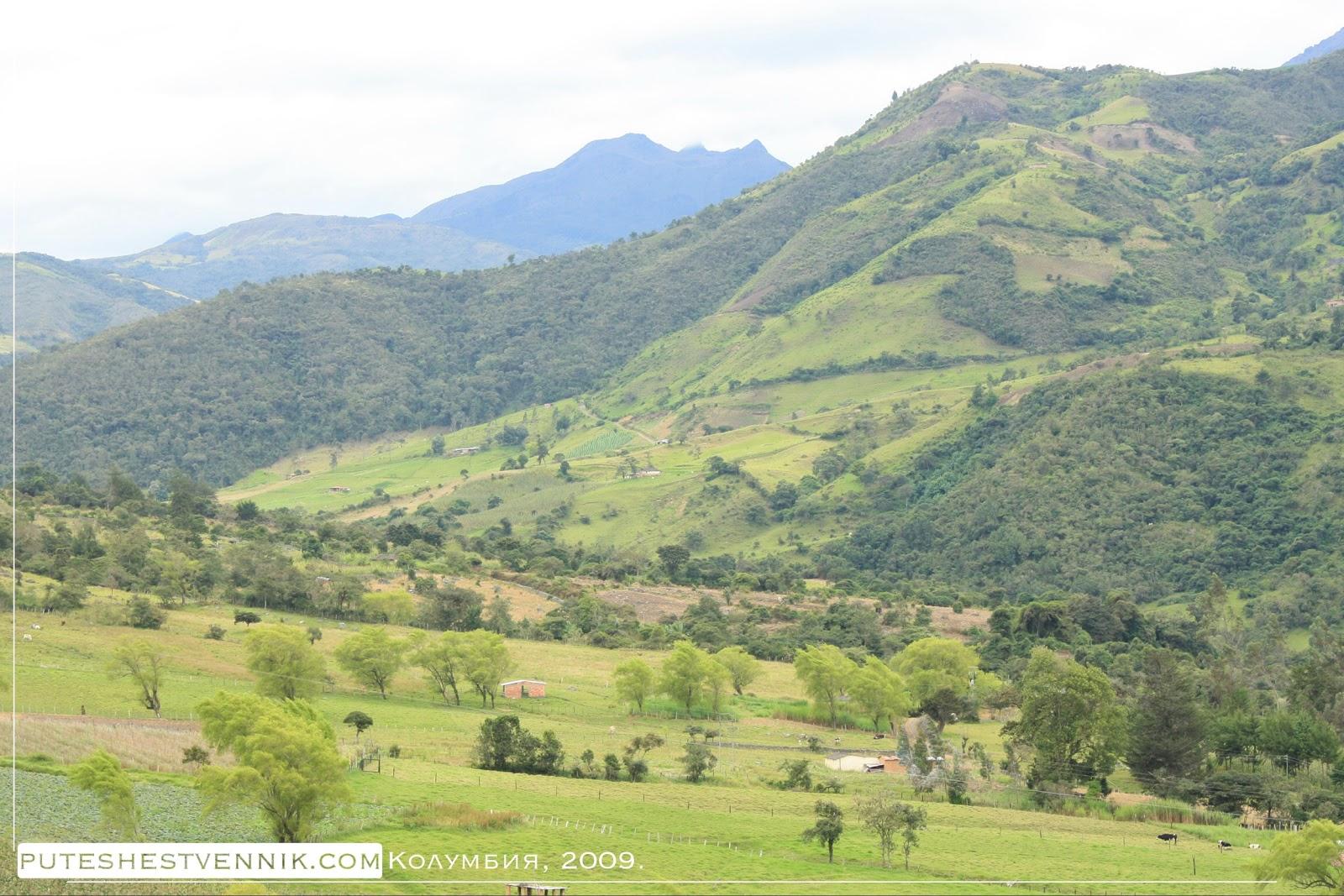 В Кордильерах Колумбии