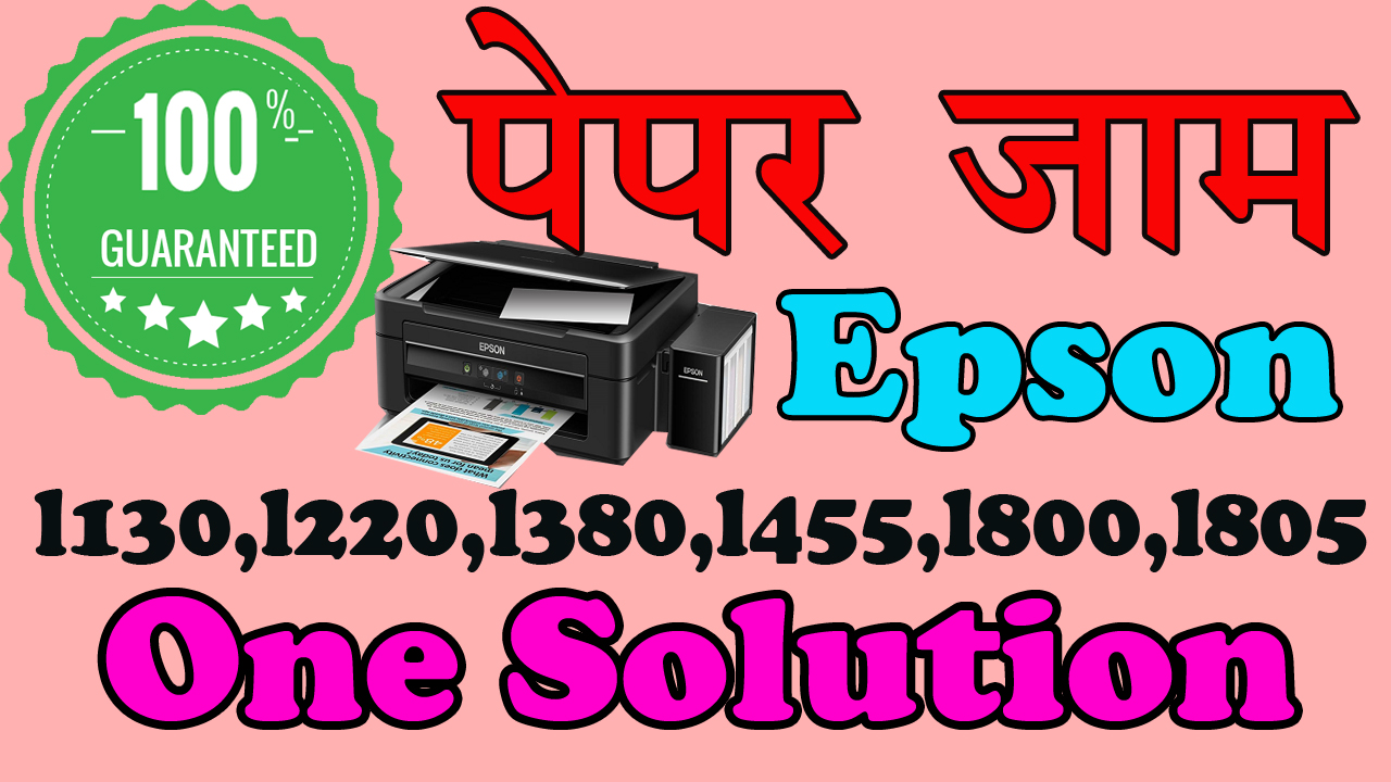 Solution in Hindi: Paper jam problem in Epson printer l130,l220,l380