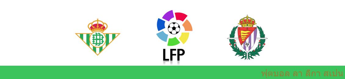 เว็บบอล วิเคราะห์บอล ลา ลีกา ระหว่าง เรอัล เบติส vs เรอัล บายาโดลิด