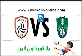 مشاهدة مباراة الاهلي والشباب بث مباشر بتاريخ 06-03-2016 دوري عبداللطيف جميل