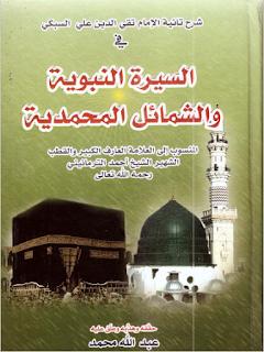 شرح تائية الإمام السبكي في السيرة النبوية والشمائل المحمدية4