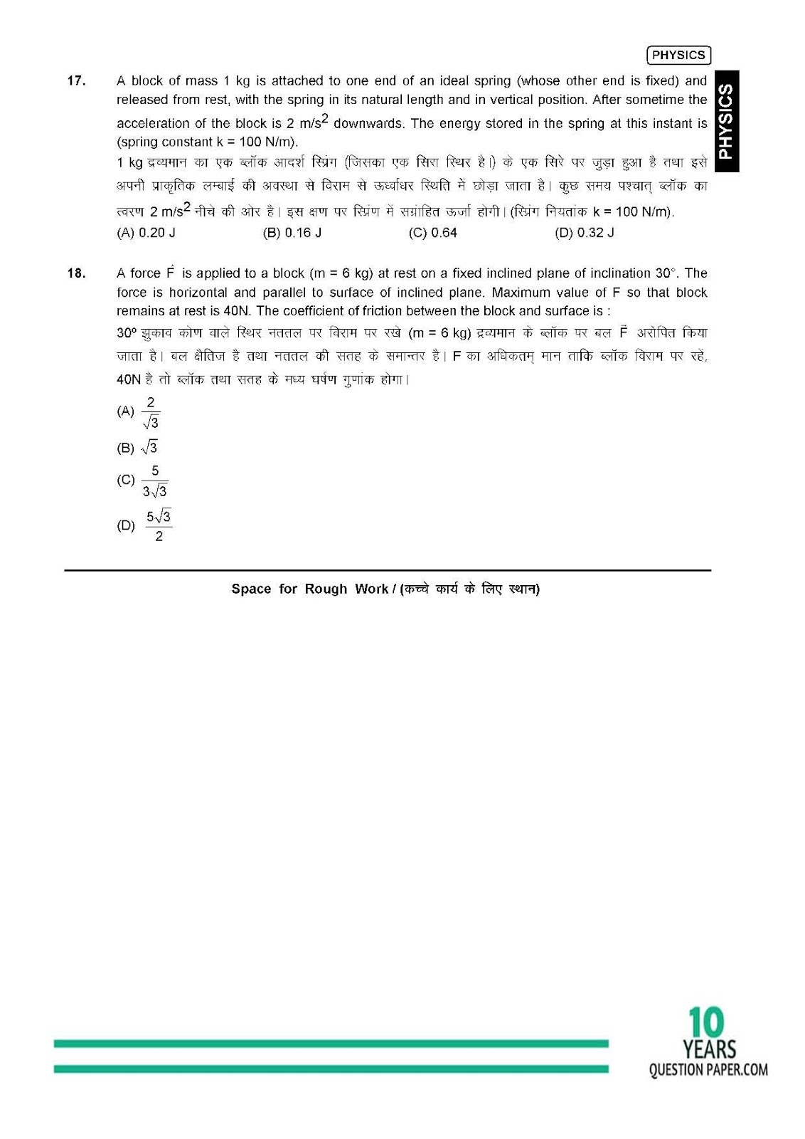 JEE ADVANCED 2018 practice paper