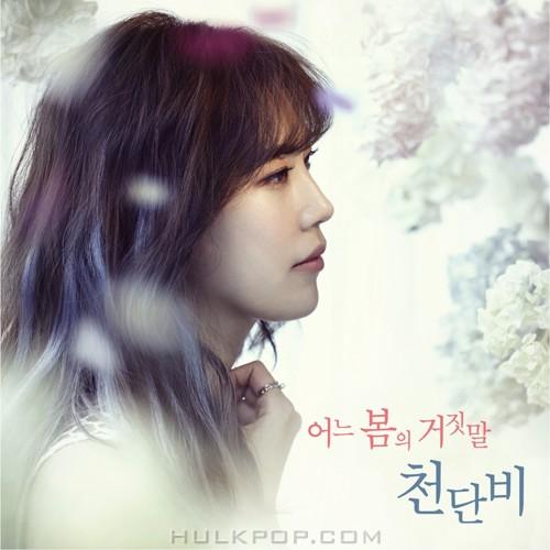 CHEON DANBI – Lieland in the Springtime – Single