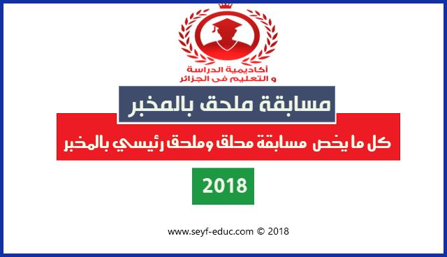 مسابقة ملحق وملحق رئيسي بالمخبر 2018