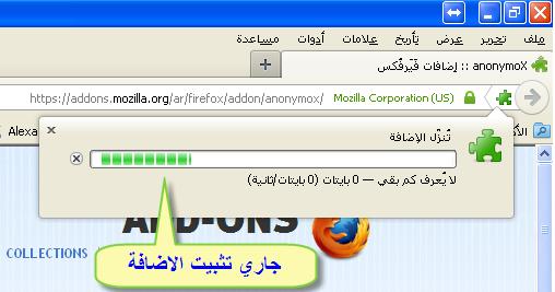 شرح وتحميل إضافة الفايرفوكس لتغيير الايبي بضغطة زر Anonymox