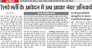 RRB Bhubaneswar Loco Pilot Jobs 2017 | Latest News | Railway ALP