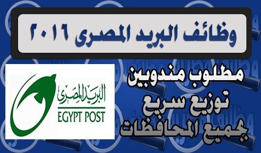 وظائف ,هيئة البريد المصري ,2016 ,جميع المؤهلات ,سكاى باج ,خدمات بريدية ,مندوبين ,بريد سريع ,وزارة البريد المصري ,2017