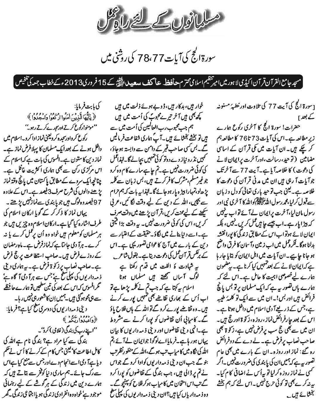 Essay on maulana mohammad ali johar in urdu