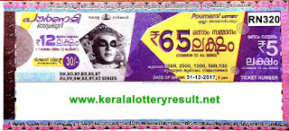 KERALA LOTTERY, kl result yesterday,lottery results, lotteries results, keralalotteries, kerala lottery, keralalotteryresult, kerala lottery result, kerala lottery result live, kerala lottery results, kerala lottery   today, kerala lottery result today, kerala lottery results today, today kerala lottery result, kerala lottery result 31-12-2017, Pournami lottery results, kerala lottery result today Pournami, Pournami lottery   result, kerala lottery result Pournami today, kerala lottery Pournami today result, Pournami kerala lottery result, POURNAMI LOTTERY RN 320 RESULTS 31-12-2017, POURNAMI LOTTERY RN 320,   live POURNAMI LOTTERY RN-320, Pournami lottery, kerala lottery today result Pournami, POURNAMI LOTTERY RN-320, today Pournami lottery result, Pournami lottery today result, Pournami   lottery results today, today kerala lottery result Pournami, kerala lottery results today Pournami, Pournami lottery today, today lottery result Pournami, Pournami lottery result today, kerala lottery result   live, kerala lottery bumper result, kerala lottery result yesterday, kerala lottery result today, kerala online lottery results, kerala lottery draw, kerala lottery results, kerala state lottery today, kerala lottare,   keralalotteries com kerala lottery result, lottery today, kerala lottery today draw result, kerala lottery online purchase, kerala lottery online buy, buy kerala lottery online