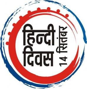 हिंदी दिवस Hindi Diwas