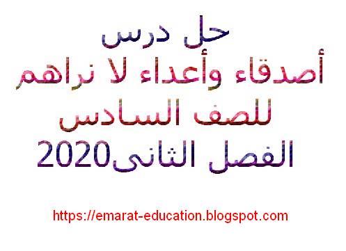 حل درس اصدقاء واعداء لا نراهم مادة اللغة العربية للصف السادس الفصل الثانى 2020 الامارات