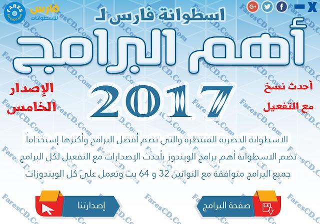 تحميل اسطوانه فارس اخر اصدار - الاصدار الخامس من اسطوانه فارس لاهم البرامج