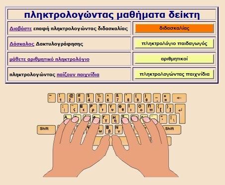 Sense-lang - Μάθετε τυφλό σύστημα δακτυλογράφησης στα Ελληνικά!