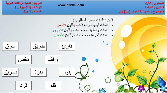 دروس العربية المستوى الأول المفيد في اللغة العربية