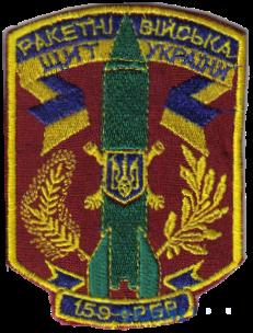 159 рбр
