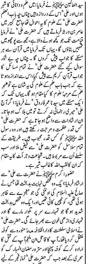 hazrat ali article page 5 allama kaukab noorani okarvi
