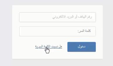 طريقة استعادة كلمة السر موقع تواصل الاجتماعي الروسي VK.com