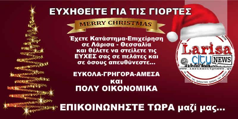 Στείλτε τις ΕΥΧΕΣ σας μέσω της larisacitynews.gr
