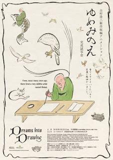 تقرير فيلم أحلام في الرسم Yumemi no E