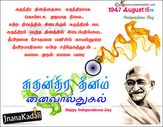 Here is the latest tamil swatantrya dinam wishes quotes greetings in Tamil language independence day wishes in Tamil Whats App status independence day Latest Tamil Quotes SmS wishes Greetings ;Independence day tamil Speeches with HD wallpapers