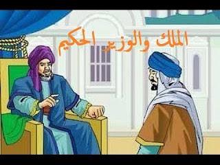 قصص قصيرة للعبرة والحكمة / قصة الملك والوزير