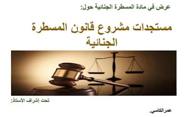 عرض في مادة المسطرة الجنائية حول : مستجدات مشروع قانون المسطرة الجنائية للتحميل PDF